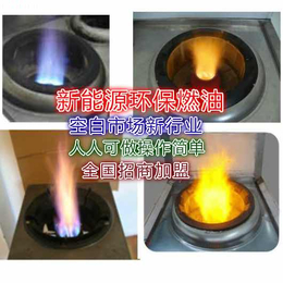 新能源环保燃油技术加盟
