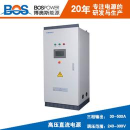 博奥斯亚博国际版270V高压直流电源