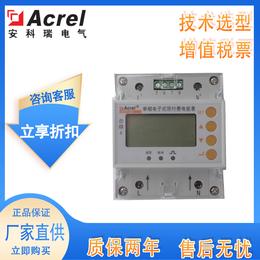 供应厂家预付费电表DDSY1352-C安科瑞工厂包邮缩略图