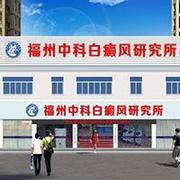 福州中科白癜風研究所