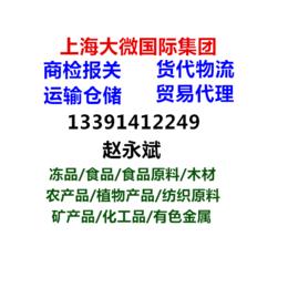 液态奶清关 上海港进口液态奶报关 奶粉商检