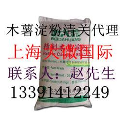 进口木薯淀粉 上海港木薯淀粉报关 商检报关
