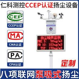 山东仁科测控泵吸式CCEP扬尘检测仪RS-ZSYC-M