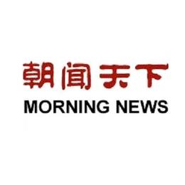 2019年中央电视台CCTV-朝闻天下广告投放价格是多少