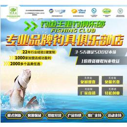 钓鱼渔具公司-钓鱼王渔具厂家
