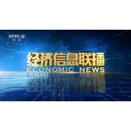 2019做CCTV-2央视财经频道经济信息联播栏目广告多少钱