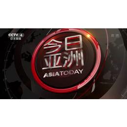 在央视4套CCTV-4今日亚洲栏目做广告多少钱
