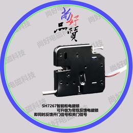 智能柜电磁锁 快递柜电磁锁 存包柜专用锁具SHL7267L