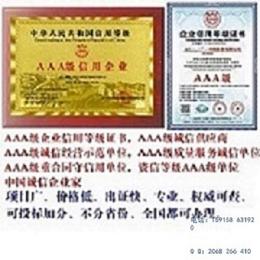 到哪里办理中国绿色环保产品证书费用多少缩略图
