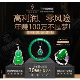 南京一家翡翠珠宝店三十万开真的可以  多数人表示不信