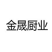 江西金晟厨业有限公司