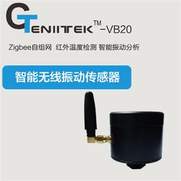 无线传感器-苏州捷研芯(在线咨询)-振动传感器