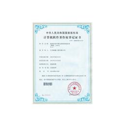潍坊软件著作权登记的流程软著申请条件
