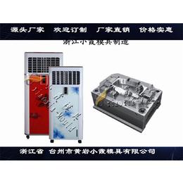 做注射模具订制制冷空调机壳模具