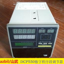 山武调节器 DCP551B102000