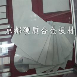 供应日本株式会社FF20钨钢板材型号尺寸
