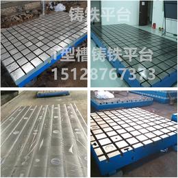 1米2米3米4米5米6米铸铁T型槽焊接平台 检验测量划线平板