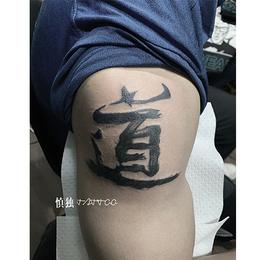 汉字个性纹身  ****