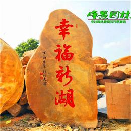 峰景园林供应广东企业黄蜡石 企业招牌景观石 深圳公司门面石