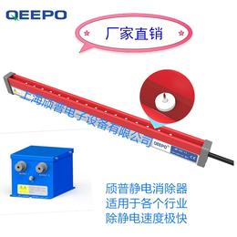上海QEEPO直销QP-ES-II静电消除器 除静电速达快