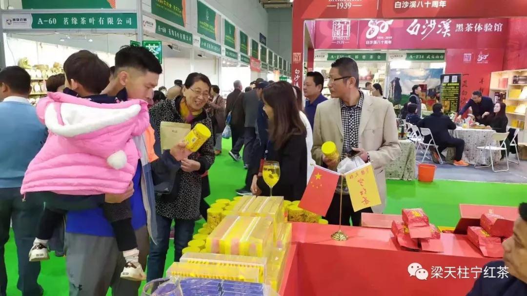 热烈祝贺烟台国际茶业博览会胜利举办