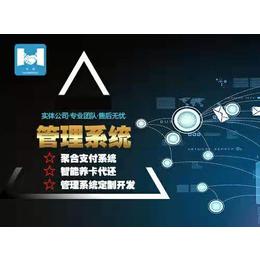 代还系统 共享充电宝系统 OA ERP系统开发缩略图
