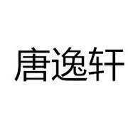 南昌唐逸轩沙发厂有限公司
