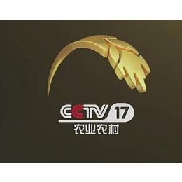 供应2020年CCTV-17农村农业频道栏目及时段广告价格表
