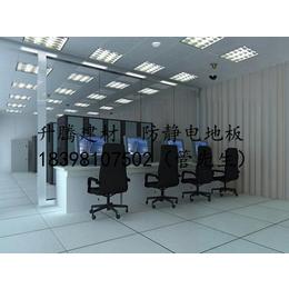 南充导电型有边防静电地板静电活动地板车间在哪卖