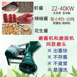 食品级研磨芝麻花生酱粉碎机多功能商用打浆机电动研磨虾酱海鲜机缩略图