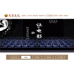 济宁网站-乐和文化传媒-济宁网站制作公司