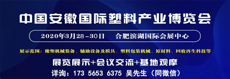 2020中国安徽国际塑料产业博览会