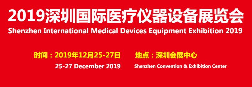 2019第二十七届深圳国际医疗仪器qy8千亿国际展览会