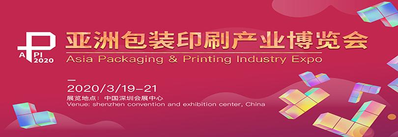 2020年亚洲包装印刷产业博览会