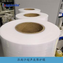 浪淘沙厂家供应 低碳环保保护膜 超声波保护膜 实用性高