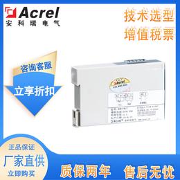供应厂家安科瑞交流电流隔离变送器价格多少