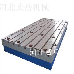 无锡铸铁平台年底特价 河北威岳促销铸铁焊接平台可加工T型槽