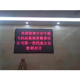 莱山区显示屏-全彩LED显示屏-兰天光电科技(推荐商家)