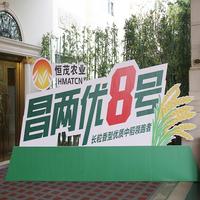 """长粒香型优质中稻领跑者 """"昌两优8号""""全国发布会胜利召开!"""