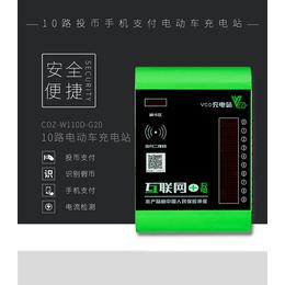 芜湖山野投币充电站(图)-扫码电动车充电站厂家-电动车充电站