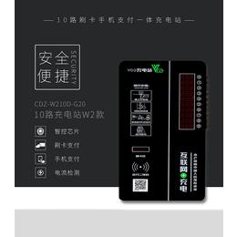 宿州电瓶车充电站-芜湖山野扫码充电站-小区电瓶车充电站价格
