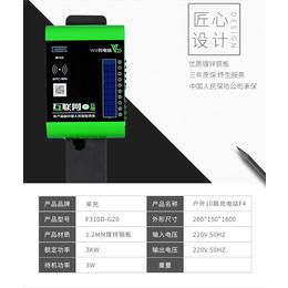 芜湖山野电瓶车充电站-电瓶车充电站-小区电瓶车充电站厂家
