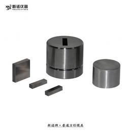 新诺MJP-F普通方形模具 硬质合金模具 压片机模具