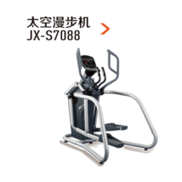 JX-S7088太空漫步机缩略图