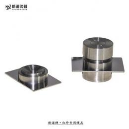 上海新诺牌模具 红外不退膜模具 MJH-A型 红外压样模具