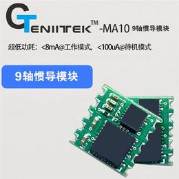 9轴传感器-上海9轴-捷研芯有限公司
