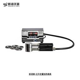 红外定量加热模具 DJR-600D型油压机压样模具 新诺牌
