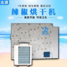 特价批发辣椒烘干机 热泵花椒烘干房低能耗