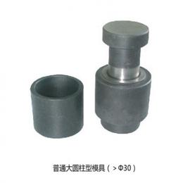 天津科器 普通大圆柱形模具 经典款粉末压片机模具