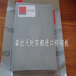 供应CTS18D硬质合金耐高温钨钢板含量9.0